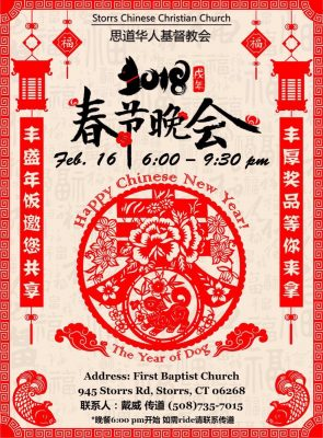 UConn Chinese Bible Study Chinese New Year Celebration.  2/16/2018 at 6pm.  Address: 945 Storrs Rd, Storrs, CT 06268