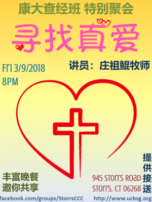 "UConn Chinese Bible Study special talk: ""Find true love"" by Rev. T.K. Chuang on 3/9/18 at 8pm.  Address: 945 Storrs Rd, Storrs, CT 06268"